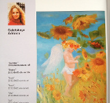 Адриана Галецкая. Каталог. Выставка. Венеция. New faces in Art Venice 2013.