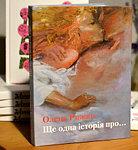"""Адріана Галецька. Ілюстрації книги письменниці Олени Рижко. Робота """"Я твоя""""."""